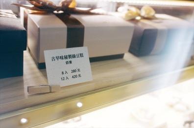 綠豆糕禮盒