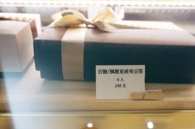 蜂糖夏威夷塔禮盒